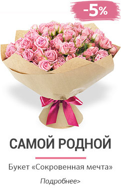 Омск доставка цветов недорого